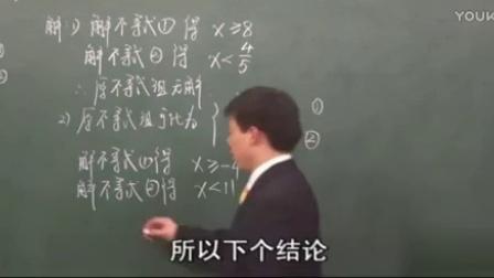 人教版初中数学七年级下册名师辅导一元一次不等式组一