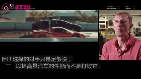 【创客星球】Faraday Future,宾利,法拉利,特斯拉电动车赛