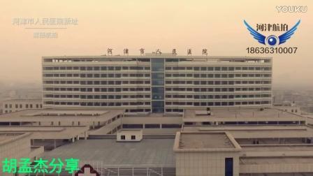 河津市人民医院新址震撼航拍