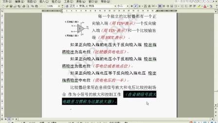 家电维修基础培训(20集全)——比较器知识精彩讲解19