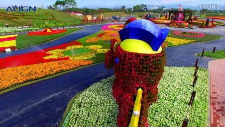 2016台中國際花毯節-ALIGN