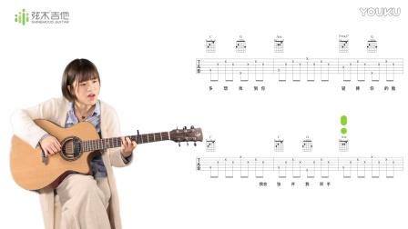 25.《寻人启事》吉他_徐佳莹【小白弹吉他.25】