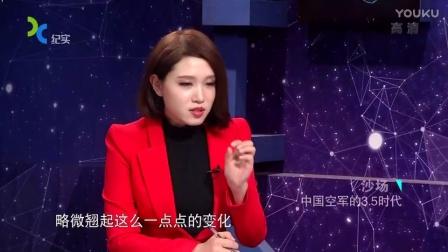 《沙场》 20161223 中国空军的3.5时代