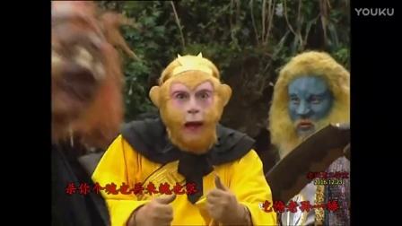 视频歌曲—西游记《通天大道宽又阔》老玩童—超清