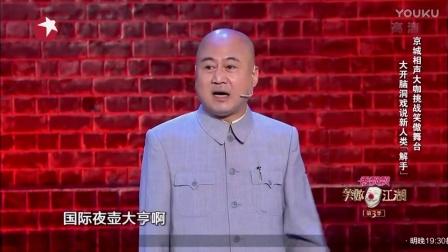 京城相声大咖挑战笑傲 大开脑洞戏说新人类-解手