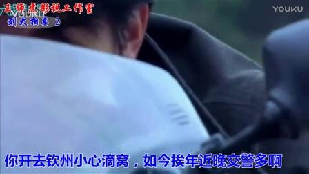 钦州白话搞笑配音 刘大相亲 2 王师虎影视工作室出品