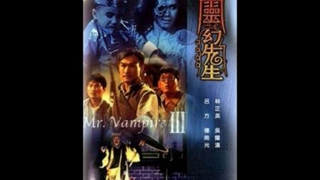 香港僵尸片我只服林正英,但鬼片只服龙婆,也是小时候._标清