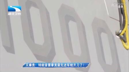 《长江新闻号》 20161224