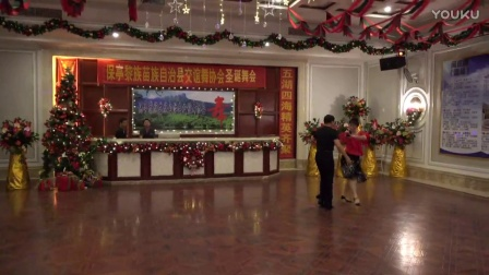 保亭黎族苗族自治县交谊舞协会圣诞舞会剪影---恰恰舞《新吉特巴》