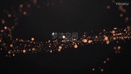 手机QQ空间视频背景 AE粒子光束标志开场特效 手机qq空间背景短视频