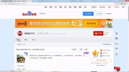 【网络营销】陈杰 百度贴吧推广技巧视频教程