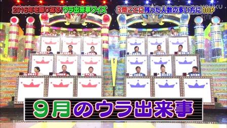2016.12.21 くりぃむクイズ ミラクル9 3時間スペシャル