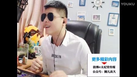太妃堂疯直播冯威唱歌12.26(4)