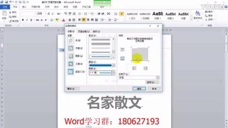 Word小白脱白系列教程第9节: 页眉页脚设置  word教程word表格图文word排版设计
