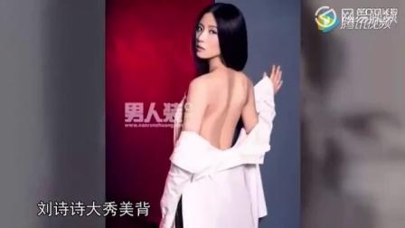 赵丽颖杨幂美腿诱惑刘诗诗裸背撩人 她们都拍过《男人装》