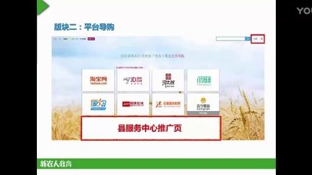 (2016.12.21)河北农村电商全覆盖公共导航网及上网行为数据管理器介绍
