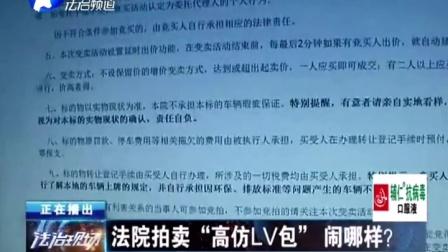 """12月22日法院拍卖""""高仿LV包""""闹哪样?"""