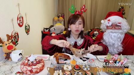 大胃王密子君节日系列之圣诞节,谢谢圣诞老人帮我准备的圣诞蛋糕和火鸡。