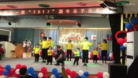 亲子音乐会舞蹈