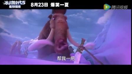 """《冰川时代5》中文片花 """"痞子英雄""""巴克归来"""