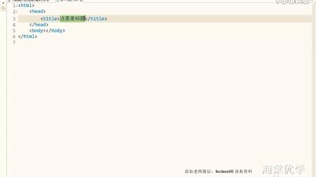 前端教程-什么是HTML