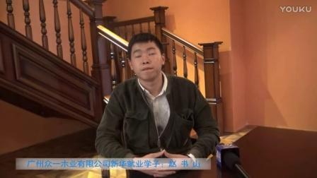 专访江西新华电脑学院成功学子赵书山