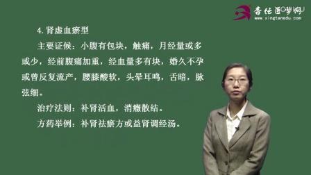 中医执业-田昕-中医妇科学-妇科杂病(杏坛医学网)