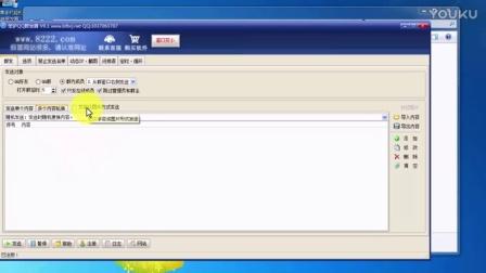 小蚂蚁微信编辑器的软件使用教程-高清86HTH