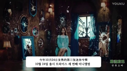 TWICE专辑销量…创韩女团今年最高纪录
