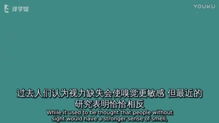 盲人如何感知世界