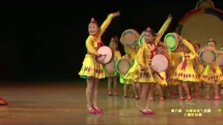 2017第八届小荷风采少儿舞蹈《幸福鼓谣》甘老师幼儿舞蹈视频大全