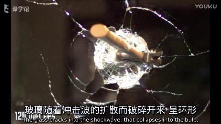 每秒12万帧下看锤子砸玻璃