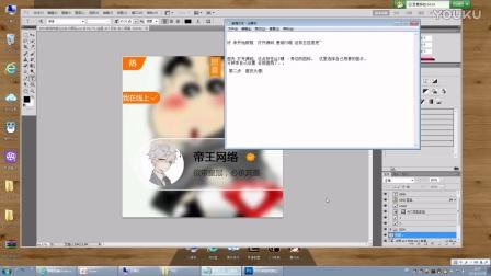 QQ封面制作教程