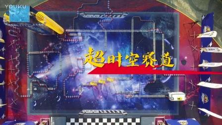 《零速四驱联盟》全国总决赛宣传片