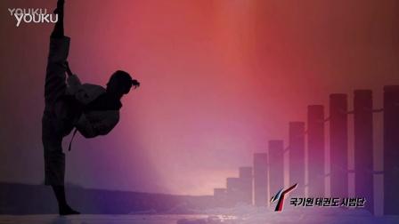 国技院跆拳道示范团常设公演_超清_高清