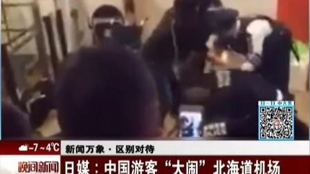 """晚间新闻报道20161228新闻万象·区别对待 日媒:中国游客""""大闹""""北海道机场 高清"""