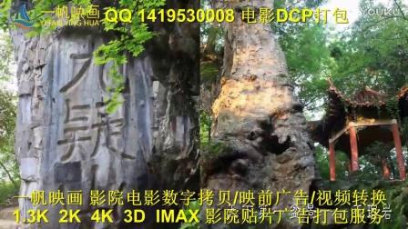 一帆映画影院映前广告转换DCP打包-宁远旅游