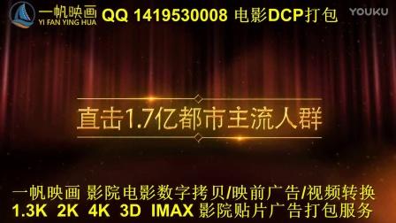 一帆映画影院映前广告转换DCP打包-庞博自宣