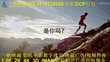 一帆映画影院映前广告转换DCP打包-香港德沃
