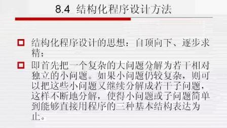 时间轴特效动画时间轴特效[www.china10010.com.cn].544-动画特点-特效动画