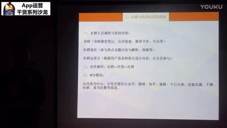 内容与社群运营的获客实践论—俞宏兴