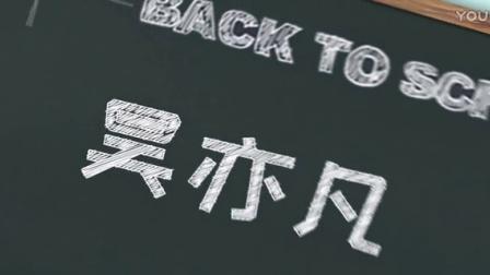 简短片头  吴亦凡 书写片头