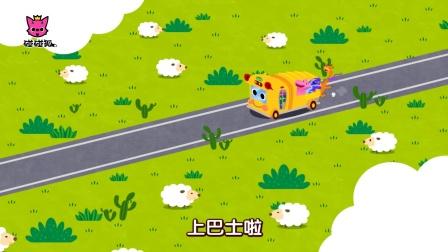 巴士 (The Wheels on the Bus) | 汽车儿歌 | 碰碰狐!汽车儿歌