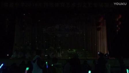 2016东莞市厚街湖景中学科技体育艺术节文艺专场元旦晚会(师生齐欢聚,桃李沐春光)3