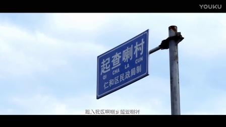 仁和区林业局警示教育片(保护森林资源  共建生态家园)