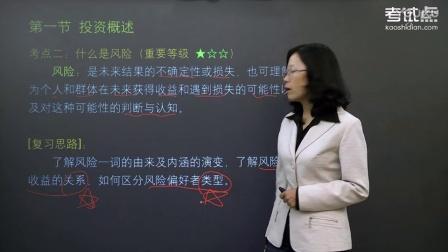吴晓求《证券投资学》考研辅导 考点精讲 第01讲