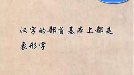 汉字知识41:第一部汉字字典《说文解字》