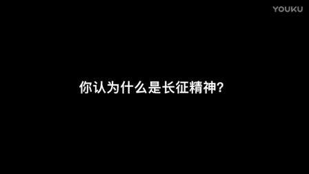 纪念长征胜利八十周年 网媒1402班3组