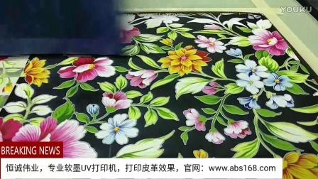 箱包皮革鞋面uv彩印机-手袋包包uv万能打印机-深圳uv平板打印机厂家