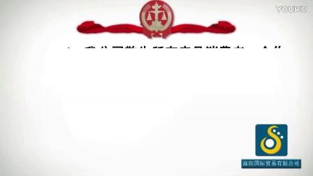 温阳国际贸易有限公司维权通告